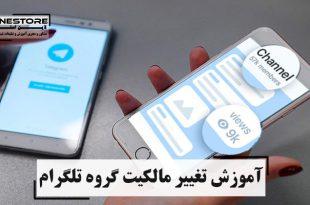 اموزش تغییر مالکیت گروه تلگرام