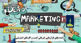 ایده های بازاریابی چریکی کسب و کارهای اینترنتی