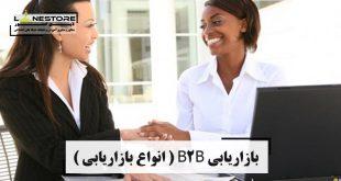 بازاریابی B2B ( انواع بازاریابی )
