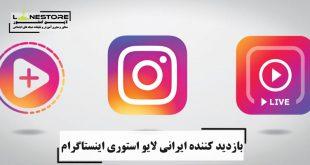 بازدید کننده ایرانی لایو استوری اینستاگرام