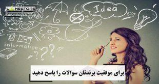 برای موفقیت برندتان سوالات را پاسخ دهید