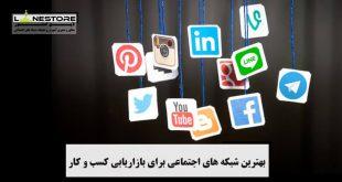 بهترین شبکه های اجتماعی برای بازاریابی کسب و کار