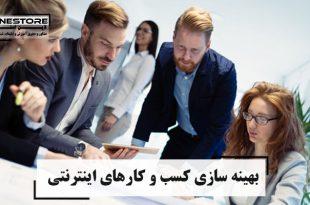 بهینه سازی کسب و کارهای اینترنتی