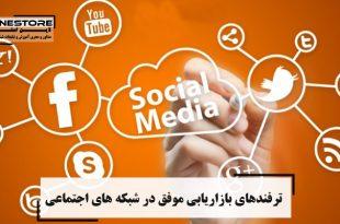 ترفندهای بازاریابی موفق در شبکه های اجتماعی