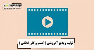 تولید ویدیو آموزشی ( کسب و کار خانگی )