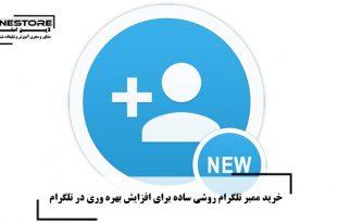 خرید ممبر تلگرام روشی ساده برای افزایش بهره وری در تلگرام