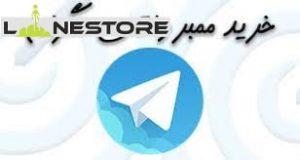 خرید ممبر واقعی تلگرام