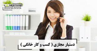 دستیار مجازی ( کسب و کار خانگی )