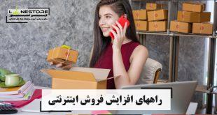 راههای افزایش فروش اینترنتی
