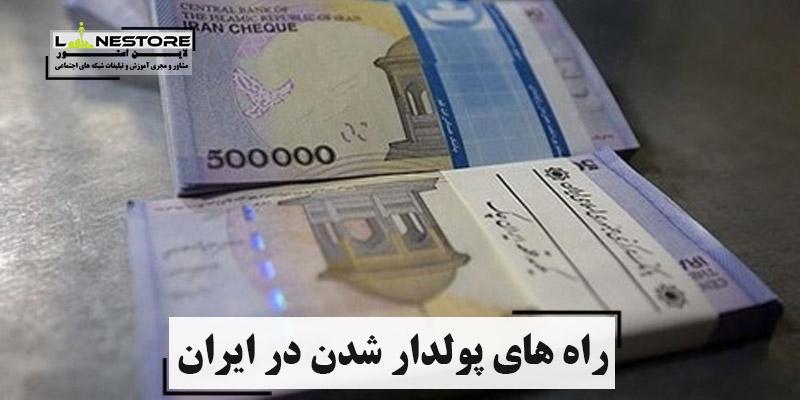 راه های پولدار شدن در ایران