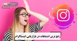 رایج ترین اشتباهات در بازاریابی اینستاگرام