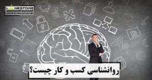 روانشناسی کسب و کار چیست؟