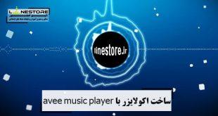 ساخت اکولایزر با avee music player