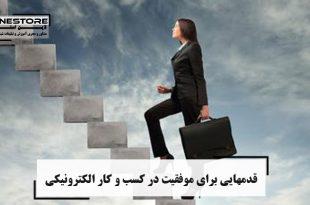 قدمهایی برای موفقیت در کسب و کار الکترونیکی