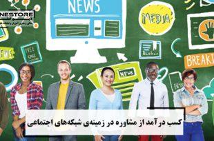 کسب درآمد از مشاوره در زمینهی شبکههای اجتماعی