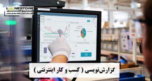 گزارشنویسی ( کسب و کار اینترنتی )