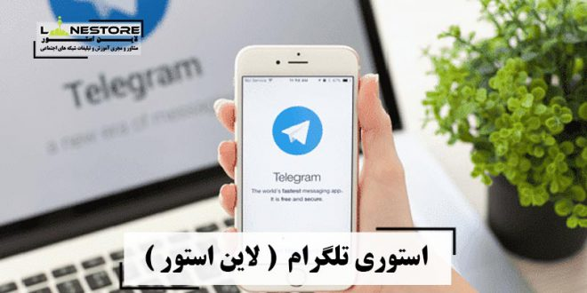 استوری تلگرام ( لاین استور )