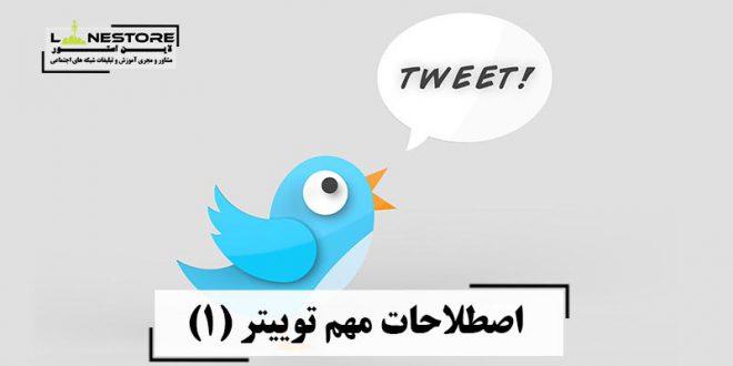 اصطلاحات مهم توییتر (۱)