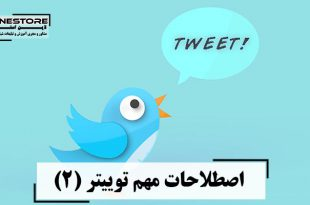 اصطلاحات مهم توییتر (۲)