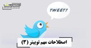 اصطلاحات مهم توییتر (۳)