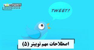 اصطلاحات مهم توییتر (۵)
