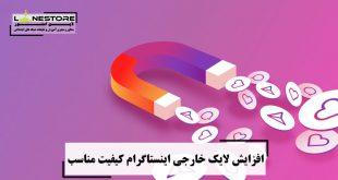 افزایش لایک ایرانی اینستاگرام کیفیت بالا