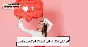 افزایش لایک ایرانی اینستاگرام کیفیت مناسب