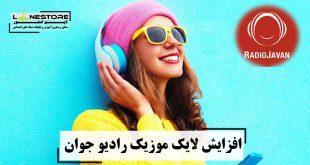 افزایش لایک موزیک رادیو جوان