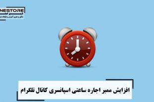 افزایش ممبر اجاره ساعتی اسپانسری کانال تلگرام
