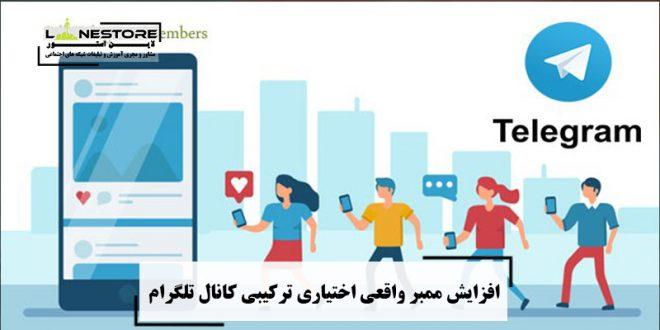 افزایش ممبر واقعی اختیاری ترکیبی کانال تلگرام