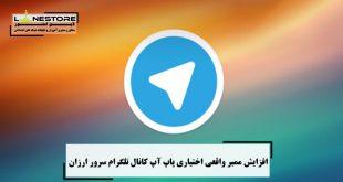 افزایش ممبر واقعی اختیاری پاپ آپ کانال تلگرام سرور ارزان