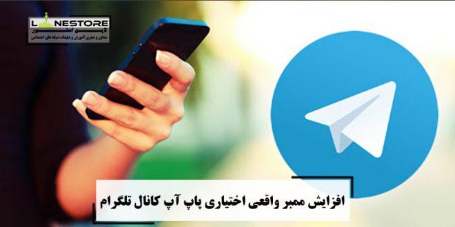 افزایش ممبر واقعی اختیاری پاپ آپ کانال تلگرام