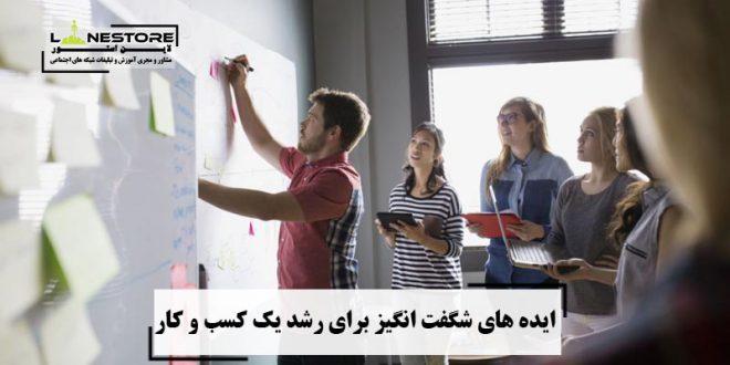 ایده های شگفت انگیز برای رشد یک کسب و کار
