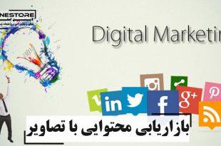 بازاریابی محتوایی با تصاویر
