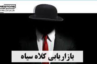 بازاریابی کلاه سیاه