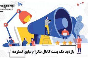 بازدید تک پست کانال تلگرام تبلیغ گسترده