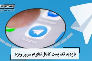 بازدید تک پست کانال تلگرام سرور ویژه