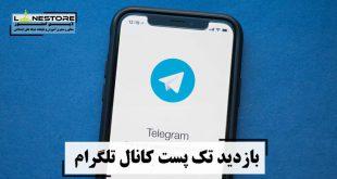 بازدید تک پست کانال تلگرام