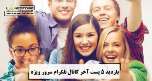 بازدید ۵ پست آخر کانال تلگرام سرور ویژه