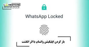باز کردن اپلیکیشن واتساپ با اثر انگشت