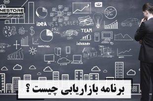 برنامه بازاریابی چیست ؟