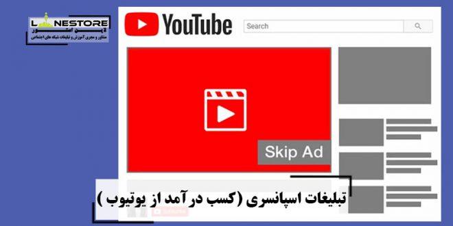 تبلیغات اسپانسری (کسب درآمد از یوتیوب )