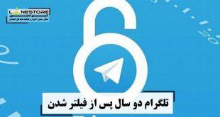 تلگرام دو سال پس از فیلتر شدن
