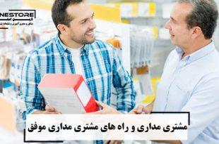 مشتری مداری و راه های مشتری مداری موفق