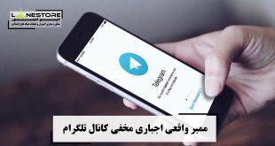 ممبر واقعی اجباری مخفی کانال تلگرام