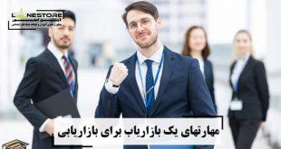 مهارتهای یک بازاریاب برای بازاریابی