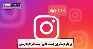 پر بازدیدترین پست های اینستاگرام فارسی