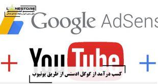 کسب درآمد از گوگل ادسنس از طریق یوتیوب