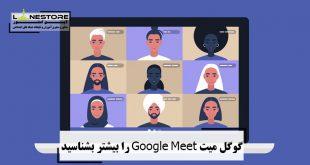 گوگل میت Google Meet را بیشتر بشناسید