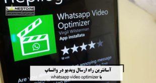آسانترین راه ارسال ویدیو در واتساپ با whatsapp video optimizer